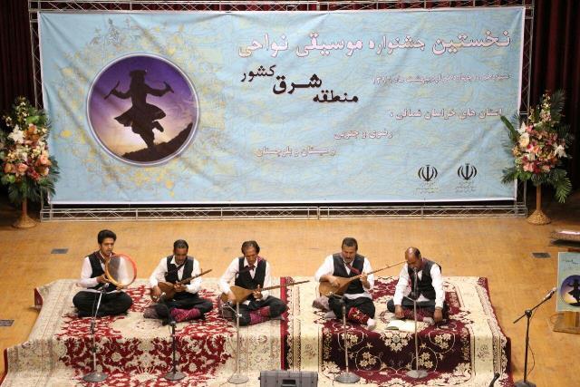 آغاز اولین جشنواره منطقهای موسیقی نواحی شرق کشور در بیرجند؛