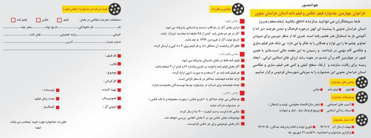فردوس میزبان جشنواره استانی فیلم و عکس خراسان جنوبی شد