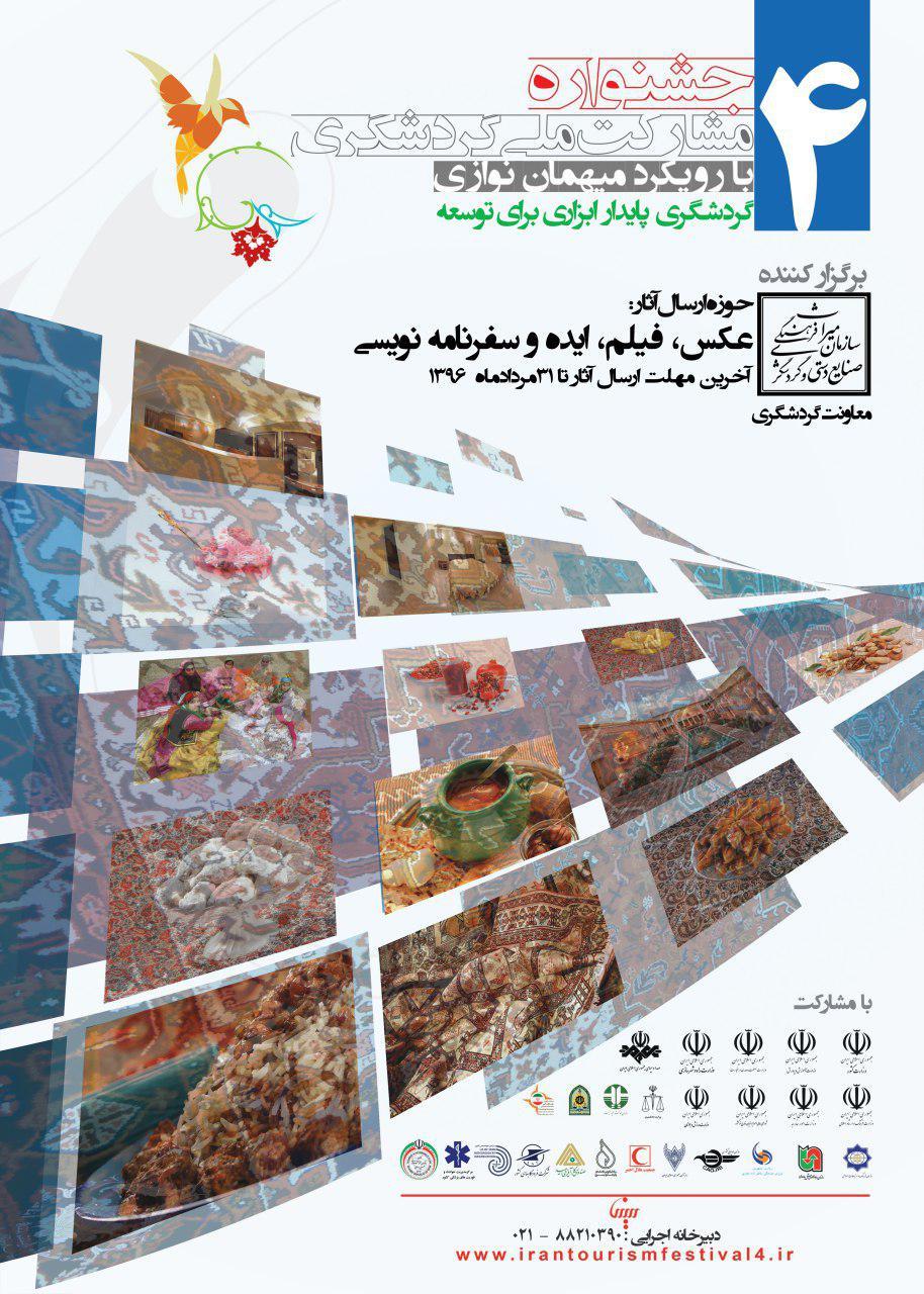 برگزاری چهارمین جشنواره مشارکت ملی در گردشگری