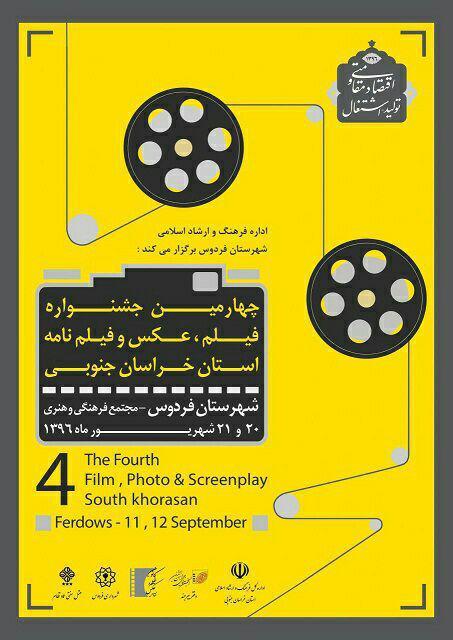 فراخوان چهارمین جشنواره «فیلم، عکس و فیلم نامه» خراسان جنوبی که شهریور امسال به میزبانی شهرستان فردوس برگزار می شود، منتشر شد.