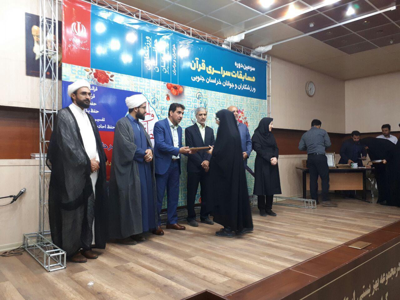 اختتامیه سومین دوره مسابقات سراسری قرآن ورزشکاران و جوانان خراسان جنوبی برگزار شد.