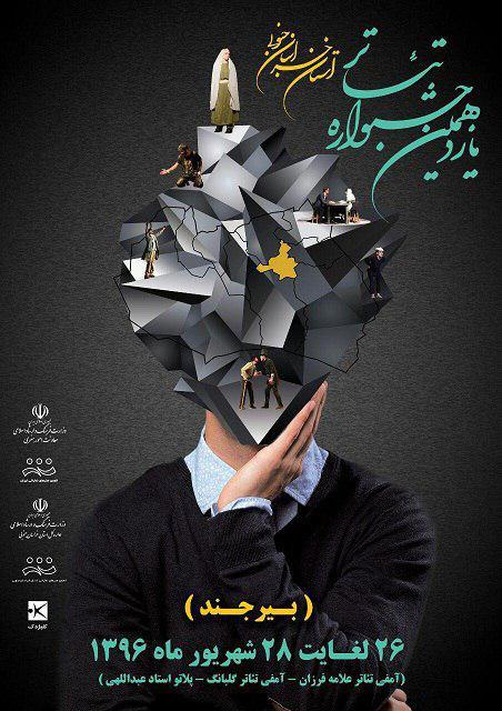 ١٠ نمایش به بخش رقابت یازدهمین جشنواره تئاتر خراسان جنوبی راه یافت