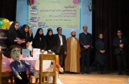 اختتامیه جام باشگاههای کتابخوانی کودک و نوجوان درشهرستان فردوس برگزار شد