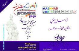 ۱۰ سیاه چادر عشایری خراسان جنوبی میزبان بازدیدکنندگان نوروزگاه مشهد خواهند بود.