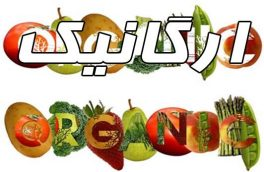 پیوند بین اقتصاد پویا و محصولات ارگانیک