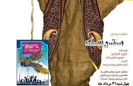 نمایش عروسکی  مترسک در باغ جهانی اکبریه اجرا می شود