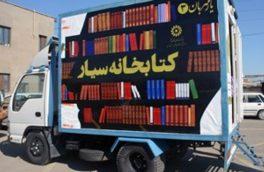 کاروان نمادین کتابخانه های سیار روستایی و شهری در بیرجند به حرکت در آمد
