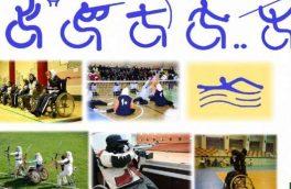 گردهمایی بزرگ ورزشکاران جانباز و معلول برگزار می شود