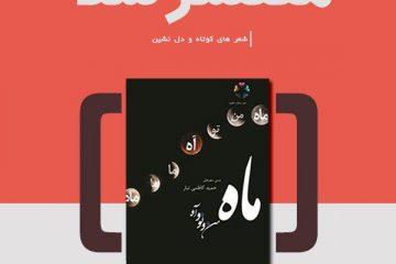 ماه، من و تو و آه مجموعه شعر شاعر جوان بیرجندی چاپ شد
