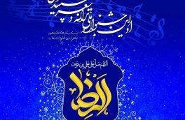 ارسال بیش از ۴۰۰ اثر به جشنواره ملی ترانه و شعر سپید رضوی