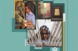 سومین نمایشگاه ملی صنایعدستی در خراسانجنوبی برگزار میشود