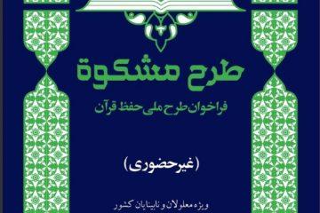ثبت نام طرح مشکات برای معلولان و روشندلان حافظ قرآن