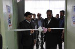 مرکز کارآفرینی و اشتغال زایی دانشگاه بیرجند افتتاح شد
