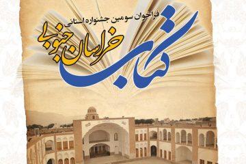 سومین جشنواره استانی کتاب خراسان جنوبی برگزار می شود