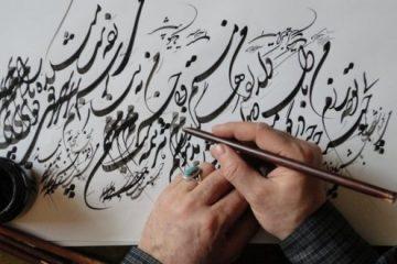 خراسان جنوبی؛ میزبان جشنواره خوشنویسی رضوی