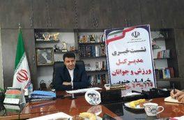 رویدادهای ملی در ورزش استان