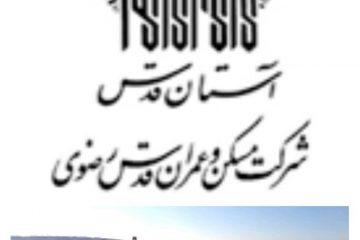 رایزنی آستان قدس رضوی برای تامین مالی قطار مشهد-زاهدان
