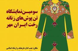 سومین نمایشگاه رخت ایران مهر در بیرجند افتتاح می شود