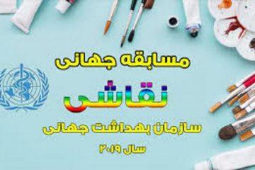 دانشآموز بشرویه ای، رتبه سوم مسابقه بین المللی نقاشی سازمان جهانی بهداشت