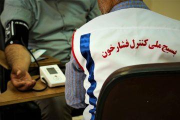 آمار ثبت کنترل فشار خون در خراسان جنوبی از مرز ۱۳۰ هزار نفر گذشت