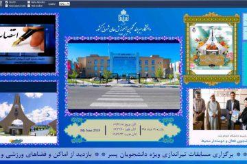سامانه دیجیتالی یکپارچه اطلاع رسانی (ساینیج) دانشگاه بیرجند توسط روابط عمومی دانشگاه راه اندازی شد.