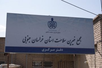 افزایش ۷۸ درصدی کمکهای خیران به بخش بهداشت و درمان خراسان جنوبی
