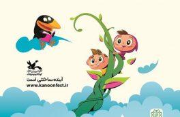 فراخوان بیست و دومین جشنواره بینالمللی قصهگویی منتشر شد