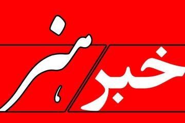 🔻تعطیلی مراکز پیش دبستانی و مدارس استثنایی و روستایی بیرجند