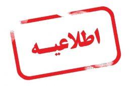 اطلاعیه فرمانداری بیرجند در اجرای ماده (۴۵) قانون و ماده ۲۱ آیین نامه اجرای قانون انتخابات