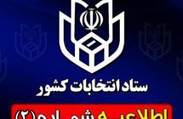 ثبت نام داوطلبان نمایندگی یازدهمین دوره ی مجلس شورای اسلامی از ۱۰آذر ماه آغاز می شود