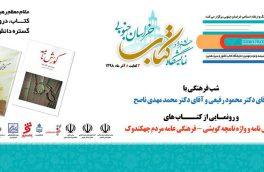 دعوتید به شب فرهنگی بزرگان ادب و فرهنگ خراسان جنوبی در سیزدهمین نمایشگاه کتاب