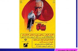 اکران فیلم پنج با حضور کارگردان در طبس از سری برنامه  جشنواره منطقه ایی فیلم و عکس کویر و زندگی