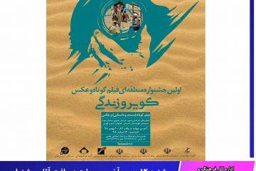 شنبه ۱۲ بهمن آخرین مهلت دریافت آثار جشنواره  فیلم و عکس کویر و زندگی طبس