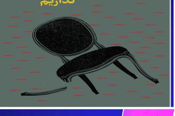 خراسان جنوبی کلکسیونی از مدیران ناکارآمد در کشور