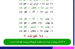 نا کارآمدی در مدیریت پروازهای فرودگاه سردار شهید کاوه بیرجند