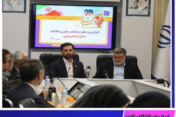 وقتی جهرمی وزیر ارتباطات هم از پیگیری پی در پی و مصرانه معتمدیان  استاندار خراسان جنوبی می گوید