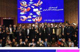 رتبه دوم خراسان جنوبی از نظر شرکت کنندگان در جشنواره دوستدار کتاب