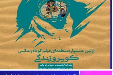 آثار راه یافته به اولین جشنواره منطقه ای فیلم کوتاه و عکس کویر و زندگی در بخش فیلم اعلام شد