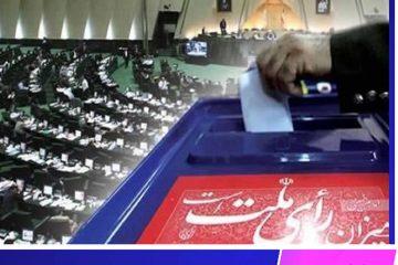 اندکی در مورد انتخابات در حوزه های  انتخابیه خراسان جنوبی
