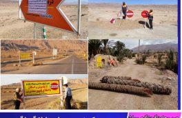مسدود کردن ورودی های مناطق گردشگری شهرستان طبس برای پیشگیری از شیوع کرونا