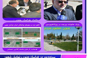 سیزده بدر در خراسان جنوبی، نمایش شعور مردم استان و مدیریت شایسته استاندار
