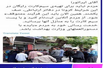 دستور وزیر ارتباطات برای توقف عرضه سیمکارت در دفاتر ارتباطی