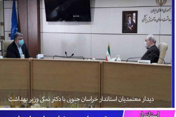تجهیزات مورد نیاز بیمارستانهای خراسان جنوبی تامین میشود