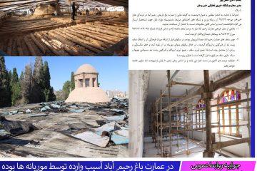 جوابیه روابط عمومی میراث خراسان جنوبی در مورد عمارت باغ تاریخی رحیم آباد