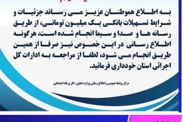 اطلاعیه وزارت کار و رفاه اجتماعی