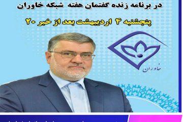 حضور محمد صادق معتمدیان استاندار خراسان جنوبی در برنامه زنده گفتمان هفته شبکه خاوران