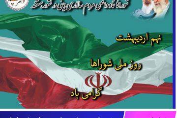 نهم اردیبهشت ماه روز ملی شوراها گرامی باد.