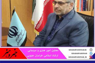 برگزاری مسابقات هنری مجازی به مناسبت سالروز فتح خرمشهر در خراسان جنوبی