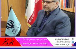 تجلی هنر ایرانی اسلامی در جشنواره ملی خوشنویسی رضوی
