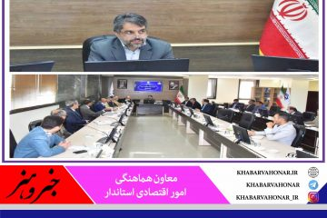 تسهیل روابط تجاری و تحول مرز خراسان جنوبی